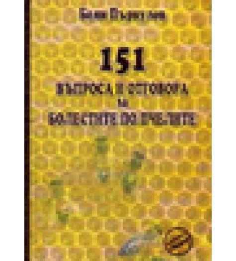 151 въпроса и отговора за болестите по пчелите. Автор Боян Първулов